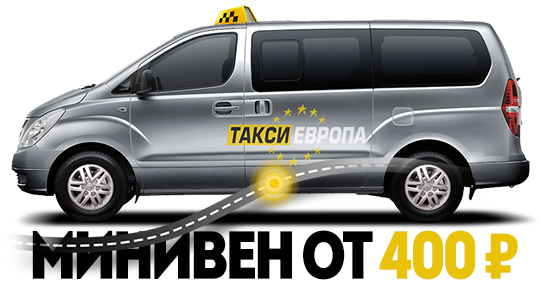 ТАКСИ ЕВРОПА ТАРИФ МИНИВЕН