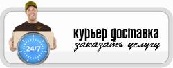 КУРЬЕР ДОСТАВКА