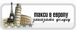 ТАКСИ В ЕВРОПУ