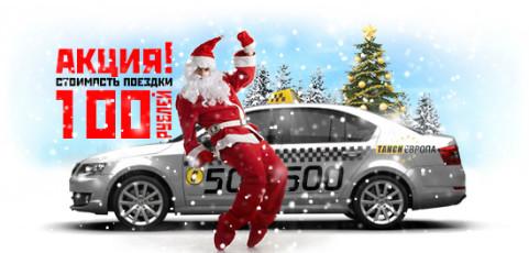 Новогодняя Акция стоимость поездки такси 100 рублей