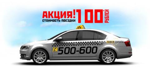 Акция стоимость поездки такси 100 рублей