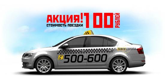 такси 100 рублей калининград
