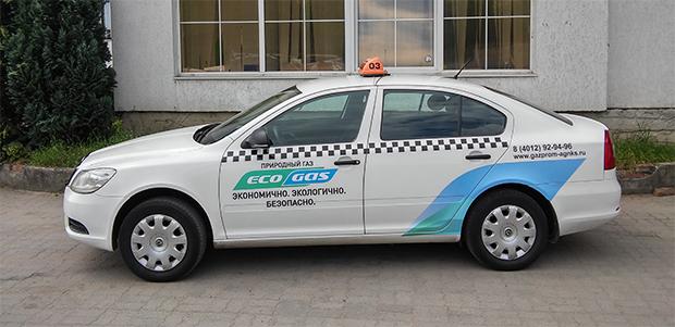 такси европа газпром
