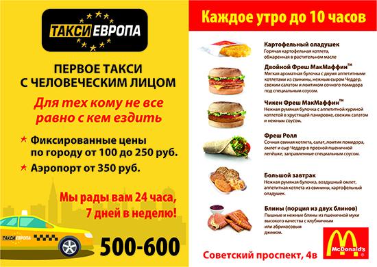 такси европа макдональдс советский проспект
