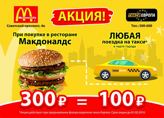 такси европа макдональдс 550