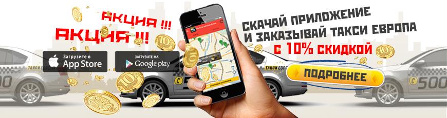 Скачай приложение Такси Европа и заказывай машину с 10% скидкой!!!
