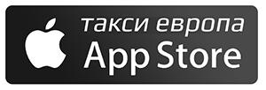 скачать приложение такси европа в app store