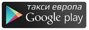 скачать приложение такси европа в google play