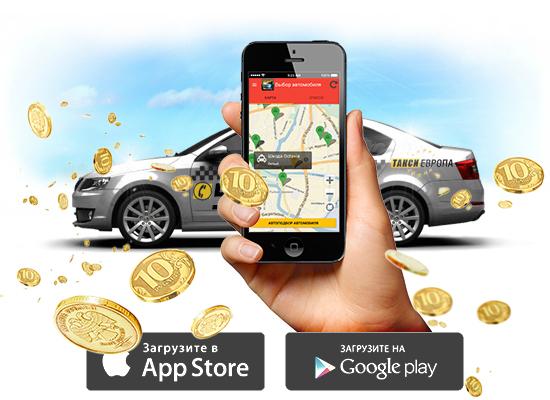 такси европа в google play акция скидка