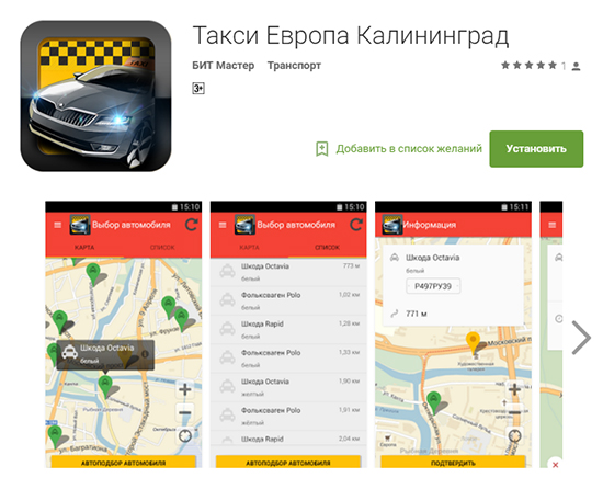 такси европа приложение google play