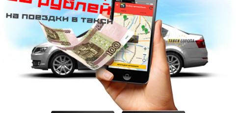 Акция получите 50р на поездки в такси