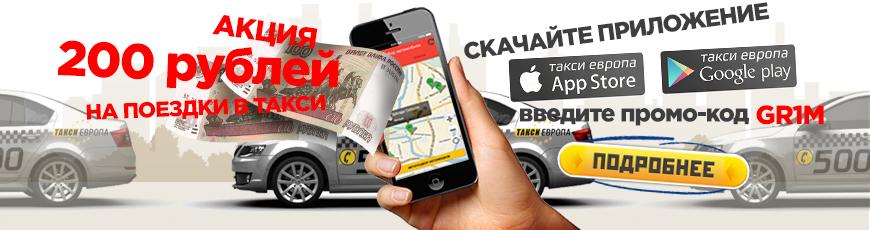 Акция получи 200р на поездки в такси