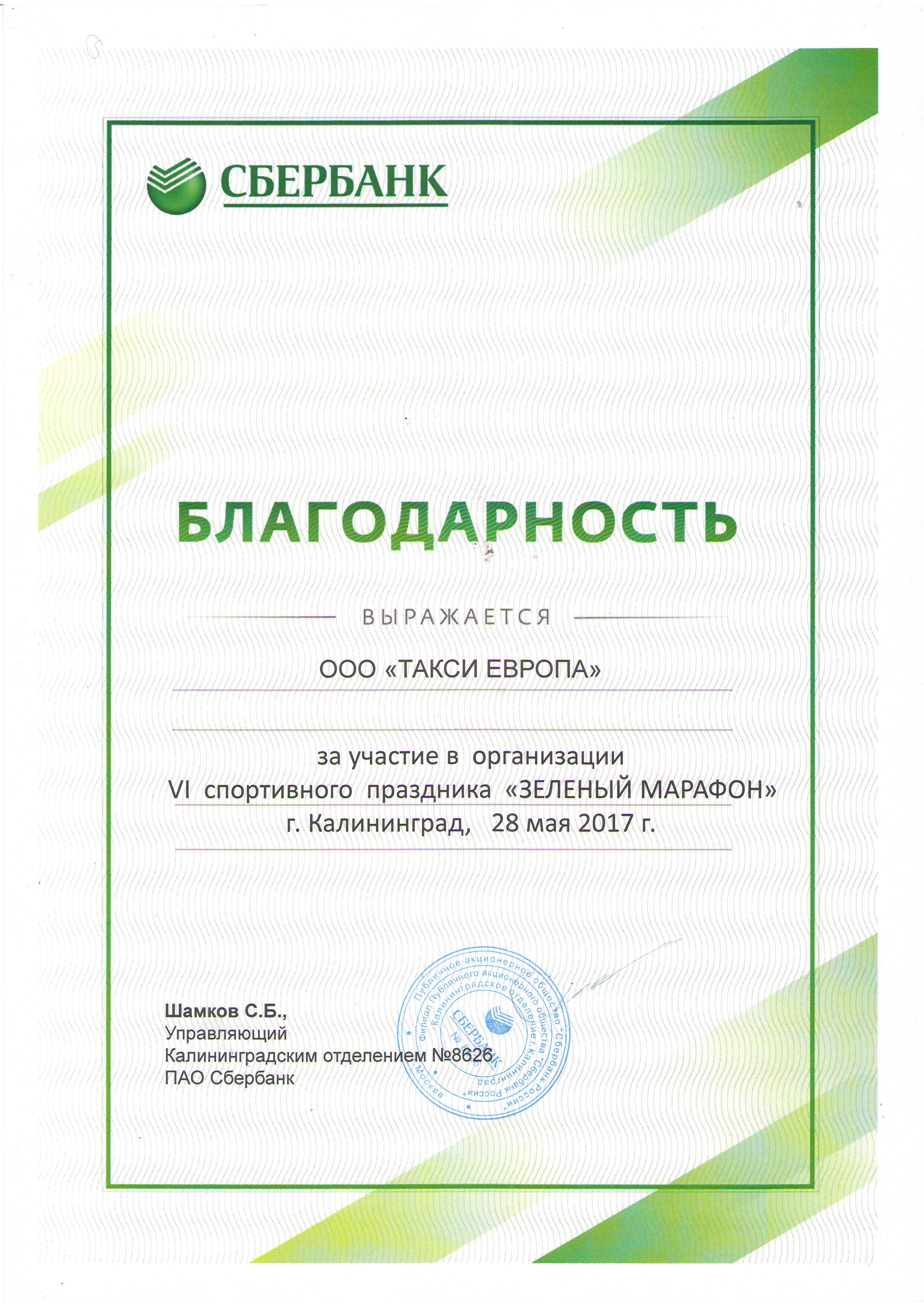 ТАКСИ ЕВРОПА благодарность