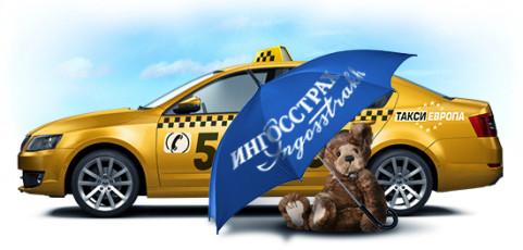 Страхование пассажиров ТАКСИ ЕВРОПА